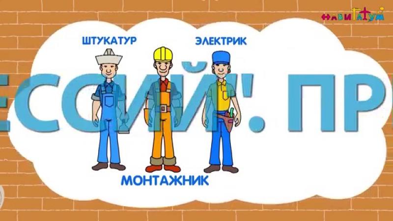Профессия СТРОИТЕЛЬ мультсериал КАЛЕЙДОСКОП ПРОФЕССИЙ