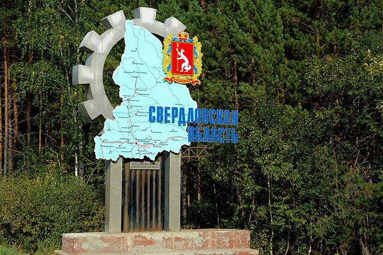 Свердловскую область хотят переименовать без референдума