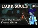 Dark Souls 4 Квилег Ведьма Хаоса Железный Голем