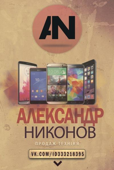 Олександр Ніконов