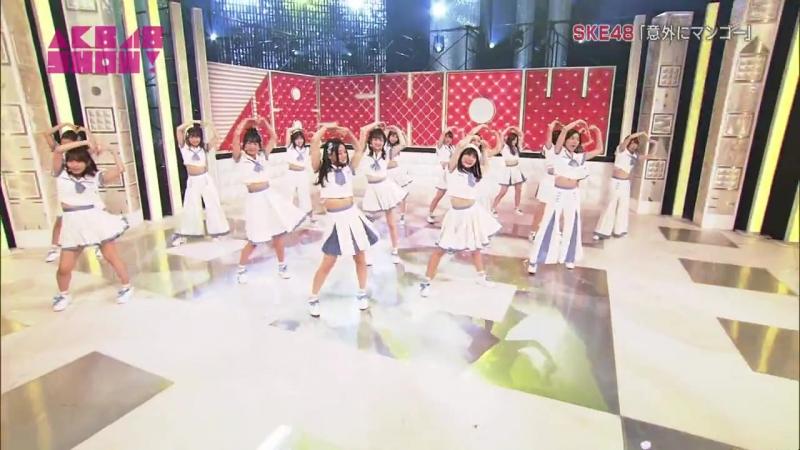SKE48 - Igai ni Mango (AKB48 SHOW! ep160 от 15 июля 2017)