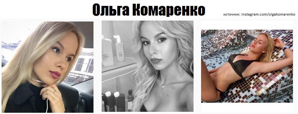 ОЛЬГА КОМАРЕНКО из шоу Наследники фото, видео, инстаграм, дочь миллионера