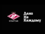 ФК Спартак-Москва.95 Лет.