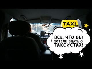 Все, что вы хотели знать о работе таксистов