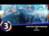 СКА - Все голы чемпионского сезона 2016/17. Часть 15