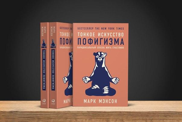 Марк Мэнсон 'Тонкое искусство пофигизма'.Марк Мэнсон — смелый парень