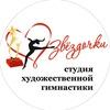 """Студия художественной гимнастики """"Звездочки"""""""