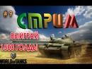 # 9. СТРИМ, ВЫИГРАЙ 1500 ГОЛДЫ World Of Tanks Wot