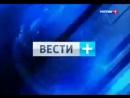 Начало программы Вести (Россия-1, ночь с 19 на 20 июня 2013)