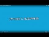 Обзор товаров на aliexpress 2017(Вакуумная пробка,Беспроводные наушники,Умный светильник и др.)