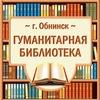 Гуманитарная библиотека, г. Обнинск