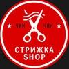 Франшиза Стрижка SHOP