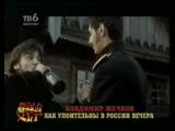 10. Владимир Жечков (Белый орел). Как упоительны в России вечера (