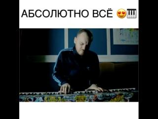 Как же круто парень играет на синтезаторе песню : Абсолютно всё (Бьянка )