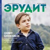 "Журнал ""ЭРУДИТ SPB"""