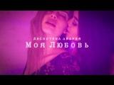 Дискотека Авария - Моя Любовь - Тизер 2