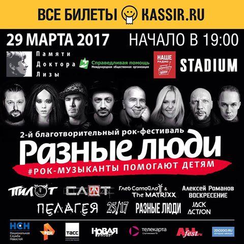 """фестиваль """"Разные люди"""""""
