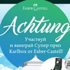 Faber-Castell Russia