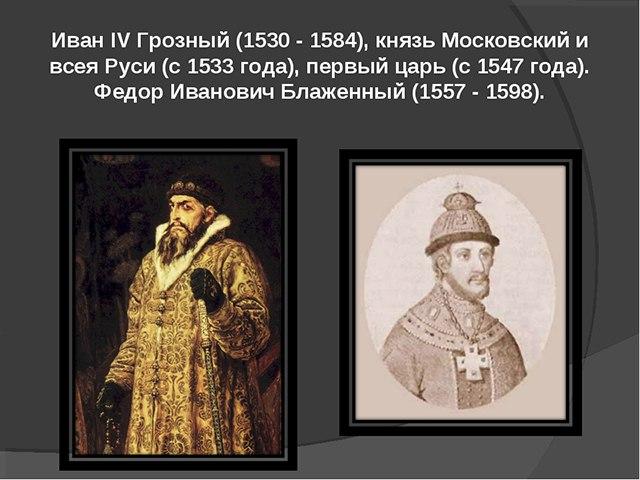Иван Грозный был несправедливо оклеветан
