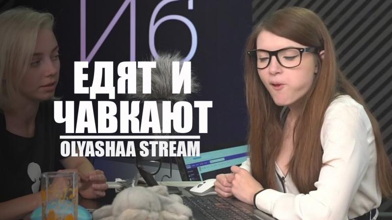 Olyash_ЕДЯТ И ЧАВКАЮТ