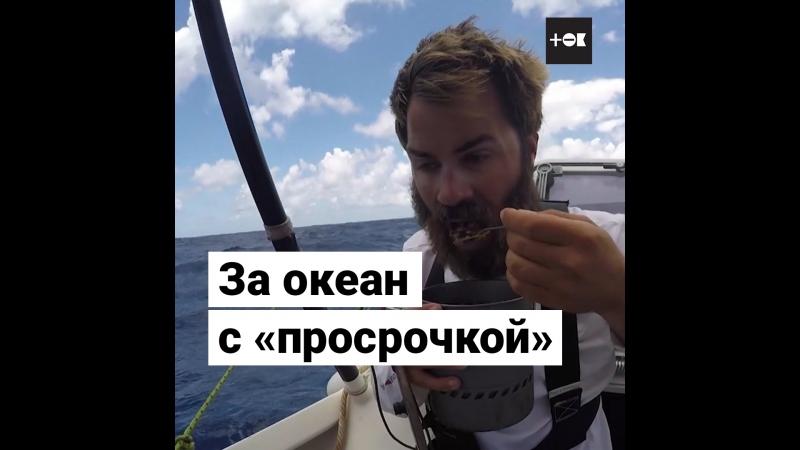 За океан с «просрочкой»