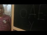 Василиса и буквы