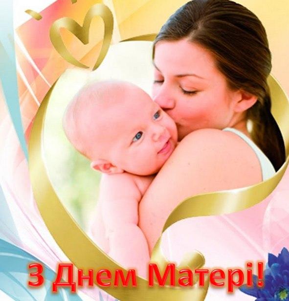 З Днем Матері всіх матерів Білокуракинщини