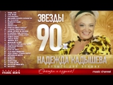 надежда кадышева- хиы 90-лучшее
