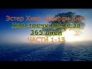 Эстер Хикс, Джерри Хикс Навстречу мечте за 365 дней. Части 1-15