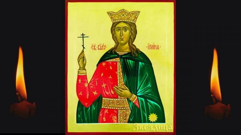 18 мая Страдание святой великомученицы Ирины, 5 мая старый стиль