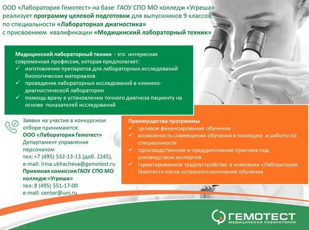 Рабочая программа клиническая лабораторная диагностика