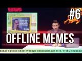 БИРЖА МЕМОВ - offline memes #6