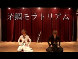 【Ry☆とNaGi】茅蜩モラトリアム踊って殺陣ってみた【希望と絶望】 - Niconico Video (album 【Ry☆】)