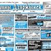 """Газета """"Рэкламны Дзяржынск"""""""
