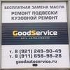 Автосервис Северодвинск | Good Service