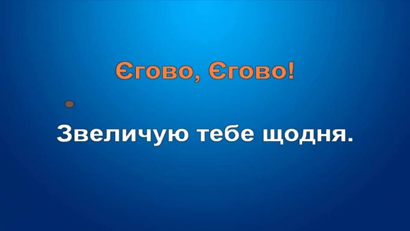 138 Пісня Твоє ім'я Єгова Караоке Співайте Єгові