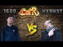 Рэп батл HXЯN3T vs 1620 CofR(3 сезон)