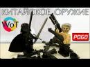 Лего оружие из Китая копии БрикВариорс и БрикАрмс