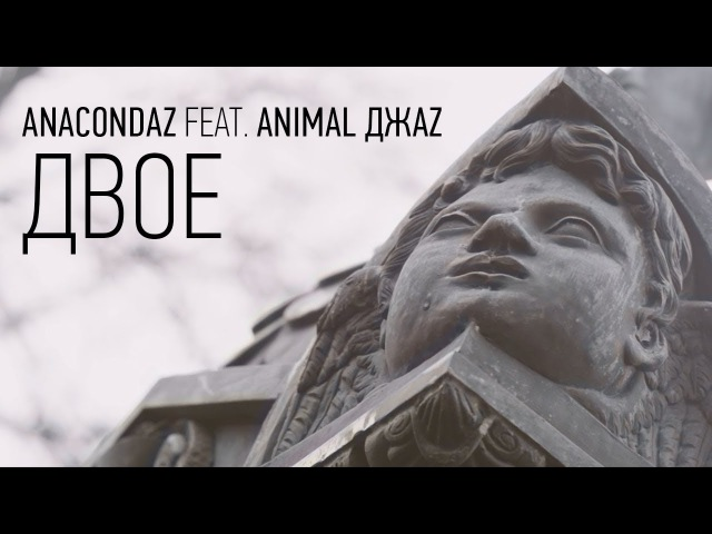 Anacondaz feat Animal ДжаZ Двое Official Music Video 2017 12