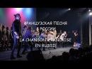 """Французская песня в России - 4'30"""" - La chanson française en Russie"""
