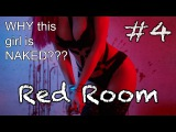 [Red Room #4]WHY THIS GIRL IS NAKED?