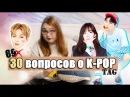TAG 30 вопросов о к-поп Фандомные войны / 69 questions about k-pop - Happy Ent.