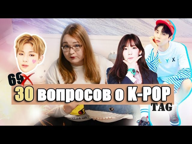 TAG: 30 вопросов о к-поп Фандомные войны? / 69 questions about k-pop - Happy Ent.