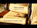 НОАХ (Ной) - Бытие (69 - 1132) - перевод Леон Мазин.