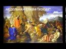 Недельная глава «Хукат» рабанит Хава Куперман