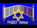 Путь превращения Яакова в Израиля