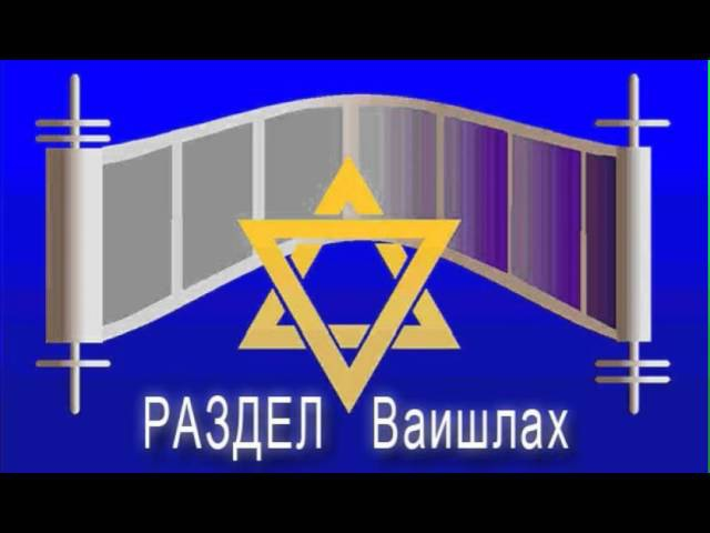 «ВАИШЛАХ» | «Пропорциональность возмездия» — П. Полонский