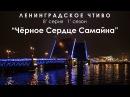 Ленинградское чтиво Чёрное Сердце Самайна 8 серия 1 сезон