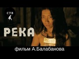 РЕКА - фильм Алексея Балабанова. Ретроспектива фильмов