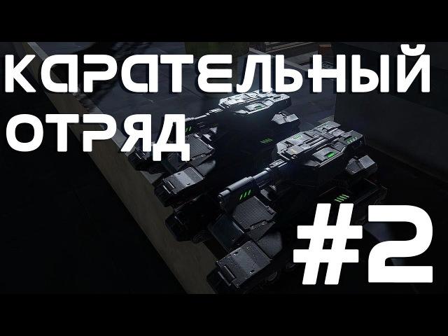 КАРАТЕЛЬНЫЙ ОТРЯД 2
